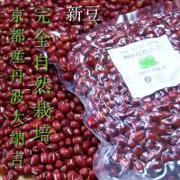 無農薬 丹波大納言小豆1kg 京都府産 自然栽培新豆(令和元年産)