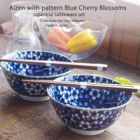和食器 2個セット藍染付けもんようブルー 丼 どんぶり ペア うつわ 食器 おうちごはん 美濃焼 天...