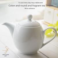 白い食器のころんとまるい香る紅茶ティーポット ダージリン アールグレイ セイロン ハーブティー お茶...