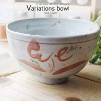 和食器独特のあたたかさでくつろぎの時間を♪  色彩が食卓を豊かにします。  シリーズおそろいでいかが...