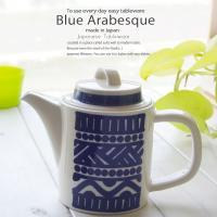 藍ブルーアラベスクシリーズです。 北欧調の染付けブルーデザインです。     素朴であたたかみのある...
