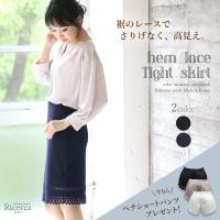 柔らか素材でストレスフリーな楽ちんタイトスカート。 タイトなシルエットなのに動きやすいので、普段使い...