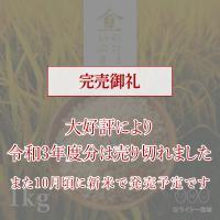 宮城の風土が生んだ、輝く玄米。  宮城県産 金のいぶき 高機能玄米 1キログラム 送料無料 29年産...