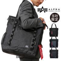 MA-1やN-3Bでも知られる世界的なミリタリーブランド、アルファとのコラボレーションバッグ。■サイ...