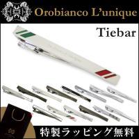 オロビアンコルニーク(Orobianco L'unique)の洗練されたデザインで人気の日本製カフス...