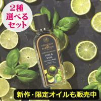 【ランプフレグランス(フレグランスオイル) 選べる2本セット 今ならポイント10倍】 アシュレイ&a...