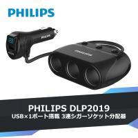 フィリップス 3連 ソケット シガーチャージャー  最大で4台のデバイスに同時充電が可能。  iPh...