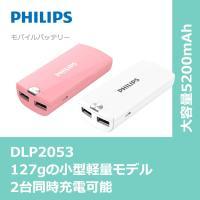 フィリップス Mobile battery 5,200mAhホワイト・ピンクの2色からお選びいただけ...