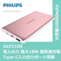 フィリップス Mobile battery Type-C & USB A 10,000mAh...