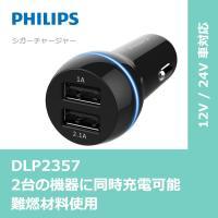 フィリップス 2ポート USB ソケット シガーソケット 充電器  最大で2台のデバイスに同時充電が...