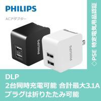 フィリップス USB AC adapterカラーは、ホワイト・ブラックの2色からお選びいただけます。...