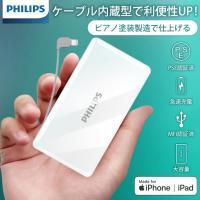 フィリップス Mobile battery 10,000mAhゴールド・ブラック・ホワイトの3色。光...