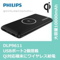フィリップス Wireless charger Mobile battery 10,000mAh ブ...