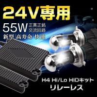 高品質24V専用H4 HID キット 10間簡単取付リレーレスタイプ 瞬間起動hid 55w HID本物ナノテク採用 極薄型HIDキット  H4Hi/Lo 三年保証 ヘッドライト