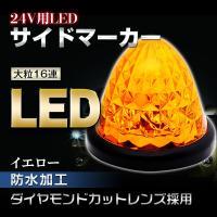 24V対応 16連 LEDサイドマーカーランプ スモール&ブレーキ連動    ◆トラックのサイドの装...