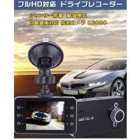 ドライブレコーダー 高画質 FULLHD ■車載カメラ 簡単取付  フルHD対応 ドライブレコーダー...