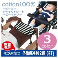 3通りの使い方で人気の「ひえぽか」クッションの限定カラー  ベビーに優しい綿100%♪ 夏はひんやり...
