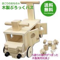 木製手押し車 乗用玩具 きこりのおもちゃ 木製ぶろっくバス 送料無料