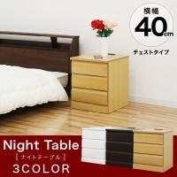 幅40cmのナイトテーブルを完成品にてお届け致します。選べる3色のホワイト・ナチュラル・ダークブラウ...