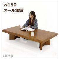 天然木パイン材を使った重厚な作りの座卓です。和モダンなテイストで和室に合う角形ローテーブル。  SA...