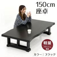 和室にピッタリなロータイプ、和風の座卓です。堅固で木目が美しいオーク材を使用。 ※オーク材とは、ウイ...