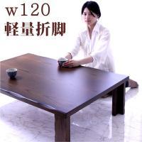 タモつき板材を使用した幅120cmの軽量タイプの折りたたみ和風座卓です。 脚を折り曲げてコンパクトに...