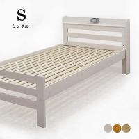 シングルベッド ベッド すのこベッド フレームのみのカントリー調、シングルベッドです。床板スノコ式で...