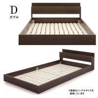 ウォールナット木目調シート張りの宮付きベッドです。圧迫感のないローベッドタイプできしみにくい仕様  ...