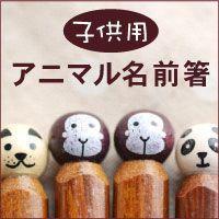 ■商品説明  サイズ:約18cm 生産国:日本 素材:天然木(漆塗装)   ※サイズは手作り・自然素...
