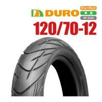 Yamaha・Suzuki純正指定サイズ DURO 120/70-12 51J HF-912A T/L □シグナス125X(SE12J/SE44J) アクシス100 マジェスティ125