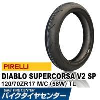 ピレリ ディアブロ スーパー コルサ SP V2 120/70ZR17 バイク用フロントタイヤ PIRELLI DIABLO SUPERCORSA SUPER CORSA SP V2