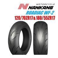 【ポイント5倍】ナンカン スポーティアック WF-2 120/70ZR17(58W)TL&180/55ZR17(73W)TL NANKANG SPORTIAC  バイク用タイヤ前後セット
