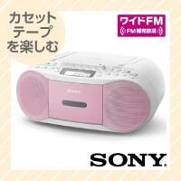 ◇◆ 商品の特長 ◆◇   ● ラジオ、CD、カセットテープを楽しむ ● ワイドFM(FM補完放送)...