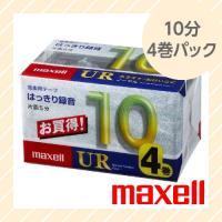 オーディオカセットテープ 10分 4巻パック UR-10M 4P maxell マクセル