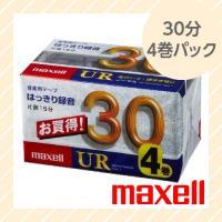 オーディオカセットテープ 30分 4巻パック UR-30M 4P maxell マクセル