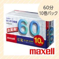 オーディオカセットテープ 60分 10巻パック UR-60M 10P maxell マクセル