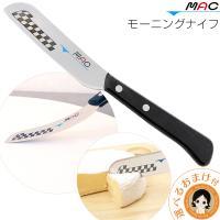チーズを切る・ジャムをすくう・バターをのばす3つの使い方を楽しめるモーニングナイフ   【サイズ】 ...