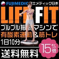 【レビューで300円クーポンプレゼント】 乗るだけでインナーマッスルのトレーニングができる振動マシン...