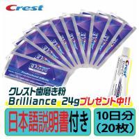 【送料無料】クレスト 3D ホワイト プロフェッショナルエフェクツ 10回分 - Crest 3D Professional Effects クレスト ホワイトニング テープ