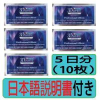 【正規品】クレスト 3D ホワイト プロフェッショナルエフェクツ 5回分(10枚) - Crest 3D Professional Effectsホワイトニング テープ
