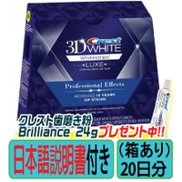 【送料無料】クレスト 3D ホワイト プロフェッショナルエフェクツ 20回分 - Crest 3D Professional Effects クレスト ホワイトニング テープ
