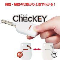ChecKEY(チェッキー)は、カギを閉めると本体の表示窓の色が変わり、施錠・解錠の状態がひと目で確...