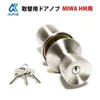 ALPHA(アルファ)ピンシリンダータイプのMIWA(美和)HM用ドアノブセットです。対応ドア厚は2...