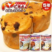 人気のパンの缶詰、ふっくら・やわらかなまま5年間の保存できます。いざという時のための非常用としてはモ...