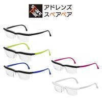 2枚のレンズを組み合わせて度数を自分で調節できる革新的なメガネの第2弾アドレンズ スペアペア!遠近両...