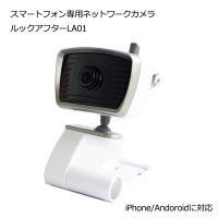 「ルックアフターLA01」は スマートフォン(専用アプリ)から直接カメラの映像を確認できるI-Pho...