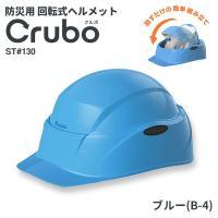 ヘルメット 防災用 災害 折りたたみ 携帯用ヘルメット Crubo クルボ  ST#130 ブルー