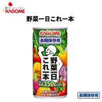 「カゴメ 野菜一日これ一本 長期保存用」は、5年保存できる野菜ジュースです。1缶に野菜1日分350g...