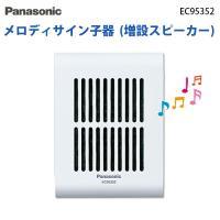 メロディサイン(3種音) EC730Wのコール音を離れた所でも聞くことができる増設スピーカーです。 ...
