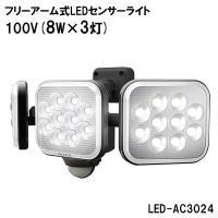 ライテックスLED-AC3024は8W×3灯のLEDライトとブラケットが自在に動くフリーアーム式セン...